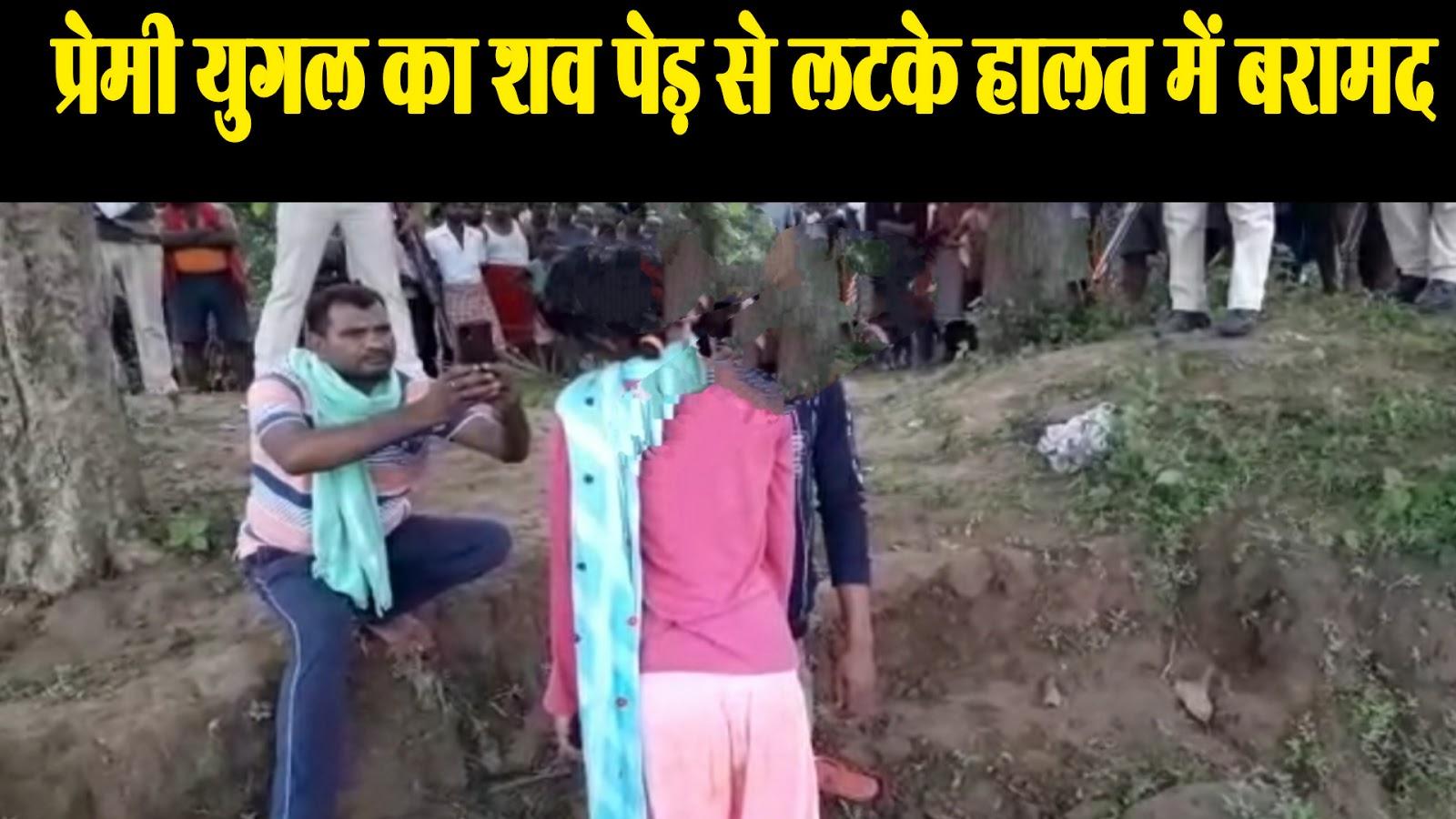 भोजपुर में प्रेमी युगल का शव पेड़ से लटके हालत में बरामद, खुदकुशी और ऑनर कीलिंग के बिंदुओं पर जांच
