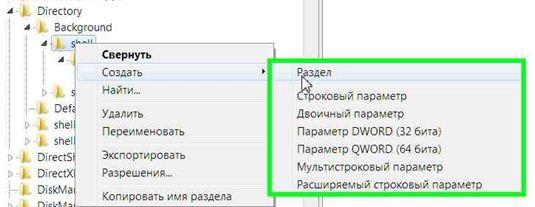 Пункт удаление программ в контекстном меню рабочего стола