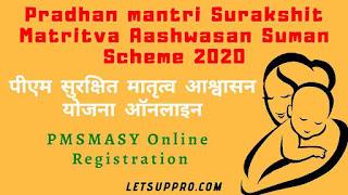 Pradhanmantri Surakshit Matritva Aashwasan Suman Scheme