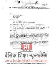 किशोर न्याय समिति की बैठक में दिए गए निर्देशों के अनुपालन में बाल सुधार गृहों में निवासित बालिकाओं को कस्तूरबा गांधी बालिका विद्यालयों में प्रवेश देने के सम्बन्ध में आदेश/निर्देश जारी।