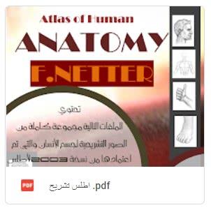 أطلس تشريح جسم الإنسان باللغة العربية