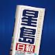Sing Tao Daily apk