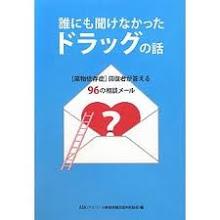 Photo: ジオ入荷情報: ■誰にも聞けなかったドラッグの話:シンナー、MDMA、大麻、覚せい剤。そんな時、あんな時、どうすればいい?逮捕後にどうなるかなども含めて相談先リストも掲載。 MEDIA SPACE GEOFRONT(ジオフロント) http://pic.twitter.com/saehICgu