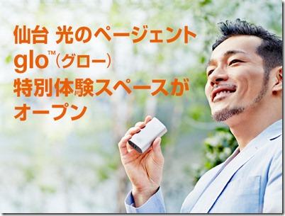 20161125205548 thumb%25255B2%25255D - 【加熱式タバコ】BAT glo(グロー)体験スペースレポート!【仙台市限定/加熱式タバコ/iQOS,Ploomtech対抗】