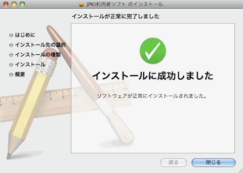 利用者クライアントソフト(JPKI利用者ソフト)のインストール完了画面
