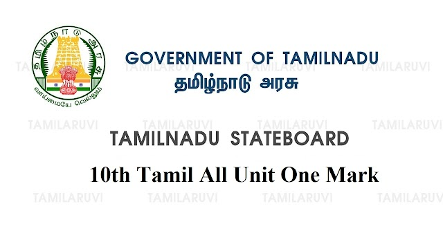 10th Tamil Unit 9 One Mark Questions and Answers Download PDF