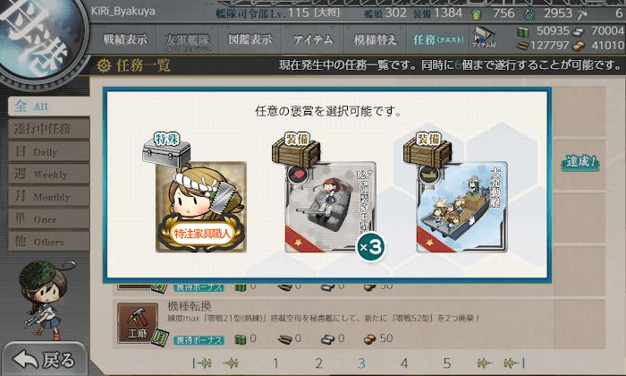 艦これ_2期_二期_「第七駆逐隊」、南西諸島を駆ける!_006.png