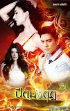 Cuộc Chiến Sắc Đẹp - Peek Mongkut poster