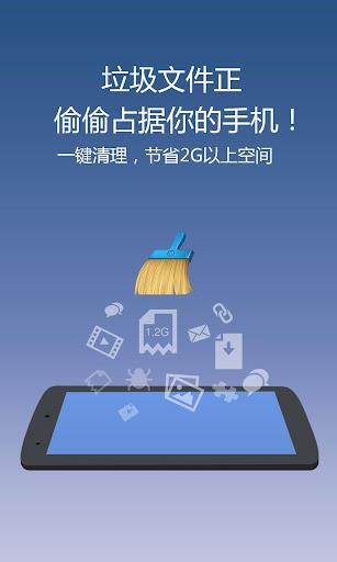 猎豹清理大师国际版 - 清理垃圾 加速手机 应用锁 专业杀毒