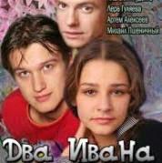 Два Ивана (2013) фильм смотреть онлайн в хорошем качестве