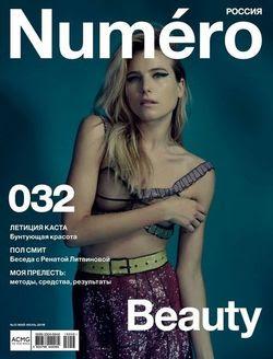 Читать онлайн журнал<br>Numero (№5-6 май-июнь 2016)<br>или скачать журнал бесплатно