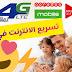 تسريع الانترنت في جميع الشبكات الانترنت في الجزائر
