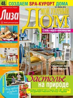 Читать онлайн журнал<br>Мой уютный дом (№7 июль 2016)<br>или скачать журнал бесплатно
