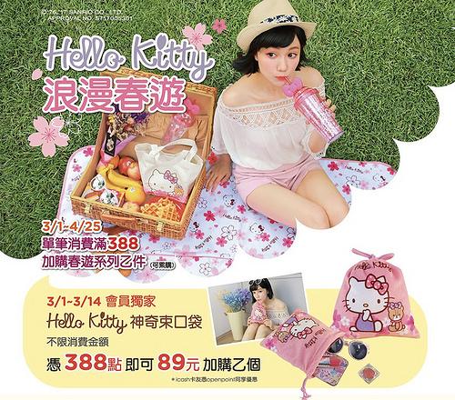 1 Hello kitty浪漫春遊