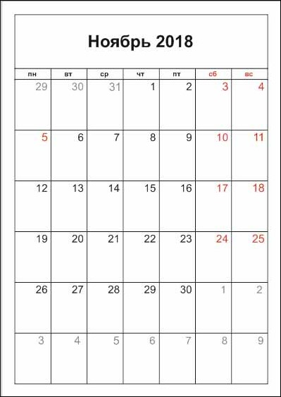 скачать календарь  ноябрь 2018