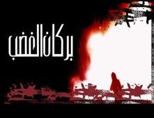 فيلم بركان الغضب