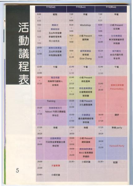 CTY5議程表