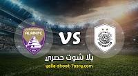 نتيجة مباراة السد القطري والعين اليوم 18-09-2020 دوري أبطال آسيا