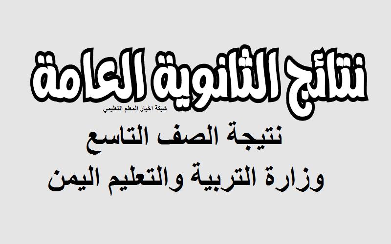 رابط نتائج الصف التاسع في اليمن results.edu.ye 2021 برقم الجلوس - موقع وزارة التربية والتعليم yemenexam يمن موبايل علامات الثانوية العامة ٢٠٢١ صنعاء بحث بالاسم