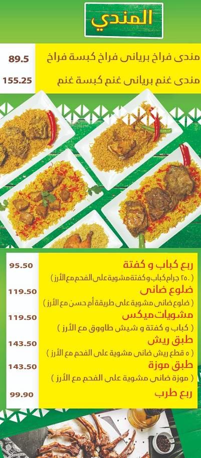 منيو مطعم ام حسن 4