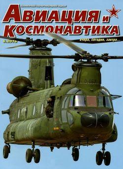 Читать онлайн журнал<br>Авиация и космонавтика (№6 июнь 2016) <br>или скачать журнал бесплатно