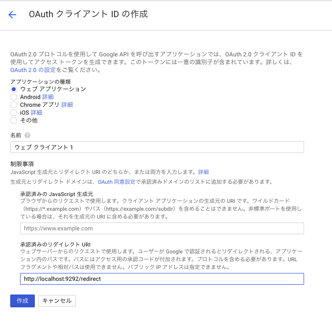 google_oauth3.png