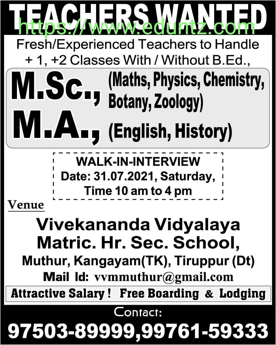 M.Sc., | Maths | Physics | Chemistry | Botany | Zoology  | M.A., | English |History | முதுகலை ஆசிரியர்கள் தேவை | நேர்காணல் தேதி ஜூலை 31