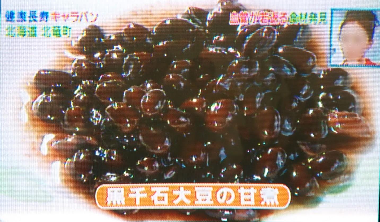 黒千石大豆の 甘煮
