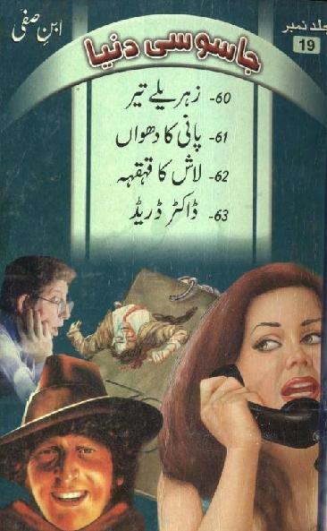 Zehreelay Teer & Paani ka Dhuwaan Complete Novel By Ibn e Safi (Jassosi Dunya)