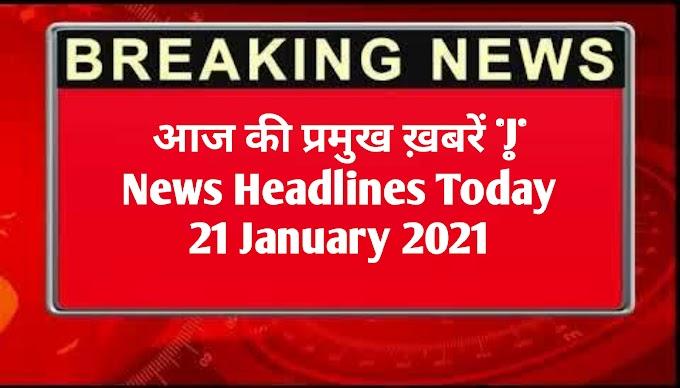 आज की प्रमुख ख़बरें | News Headlines Today 21 January 2021
