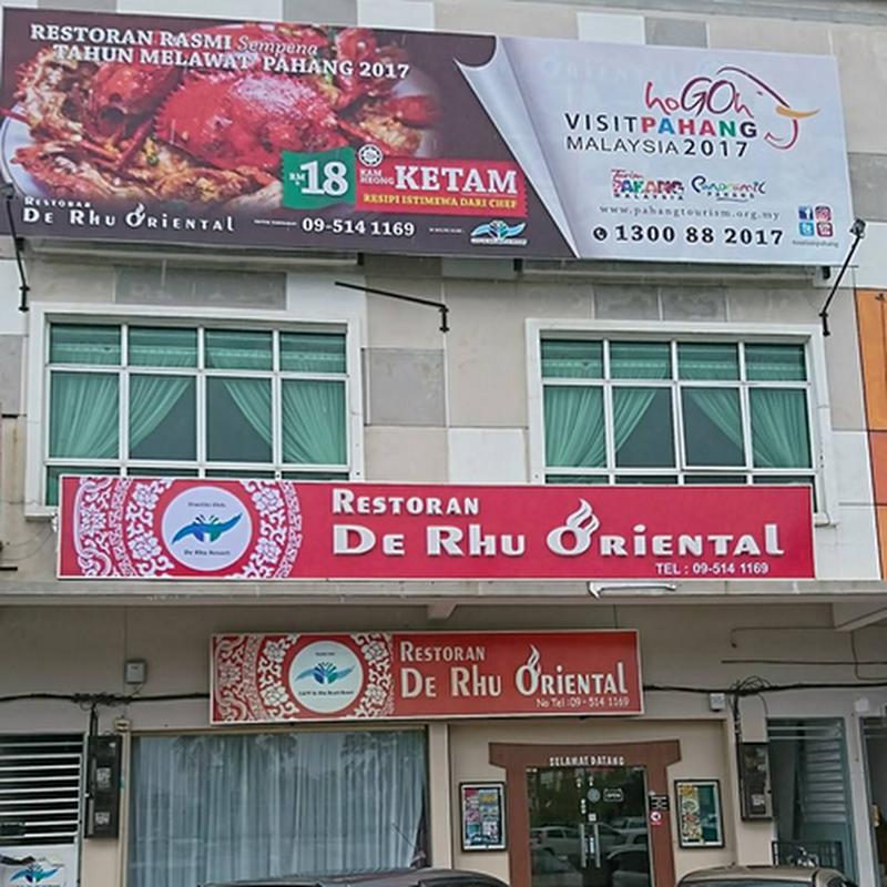 Berbaloi makan di Restoran De Rhu Oriental , Kuantan !