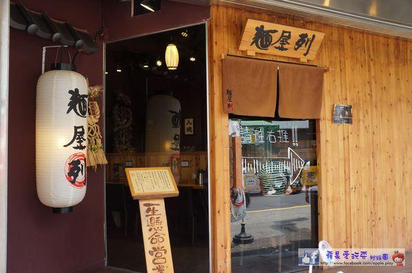日式拉麵~【麵屋列】