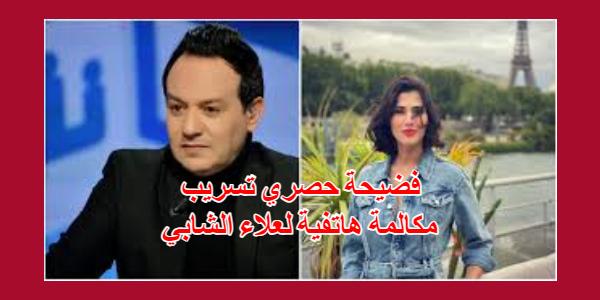 مكالمة لعلاء سب و شتم و تحريض  على الممثلة مرام بن عزيزة و بنات تونس…