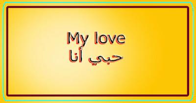 My love حبي أنا