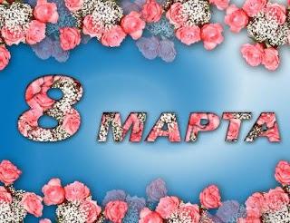 8 марта, день 8 марта, 8 марта праздник