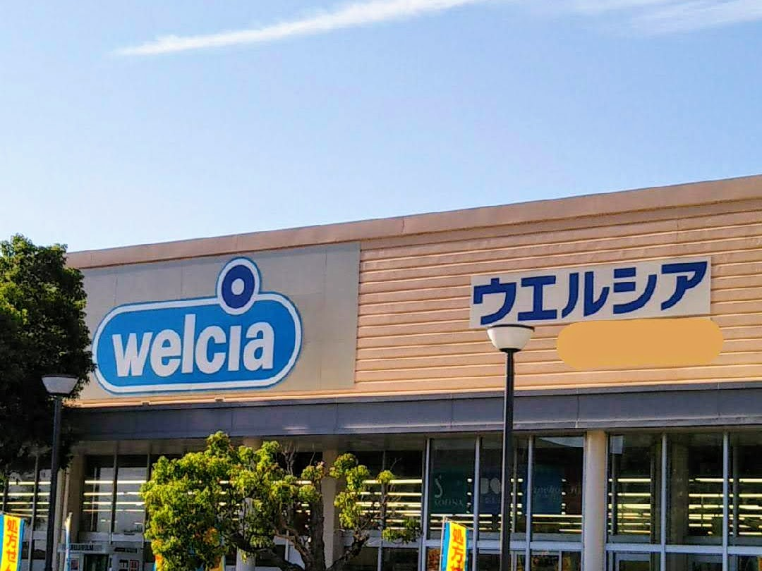 ウエルシアの店舗の外観