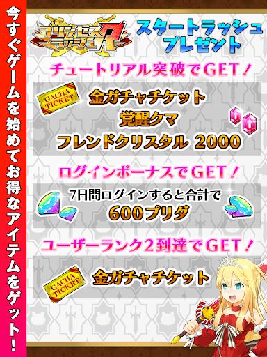無料角色扮演Appのプリンセスラッシュ(プリスラ) ◆フリックバトルRPG|記事Game