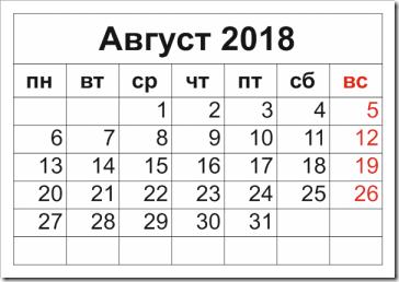 календарь август 2018