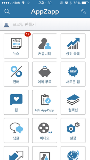 appzapp 아이폰 앱 메인 화면