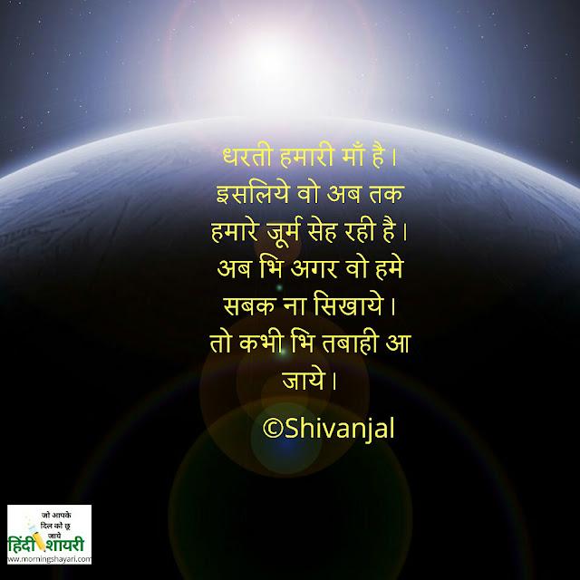kudrat badla surakshit hindi shayari