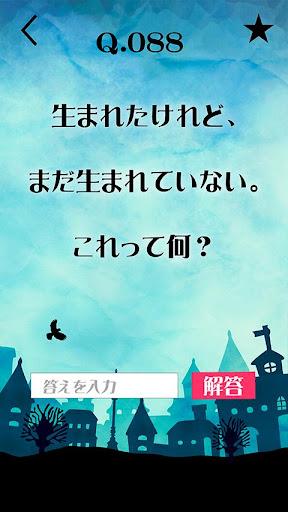 玩免費拼字APP|下載Answer - なぞなぞの時間 - app不用錢|硬是要APP