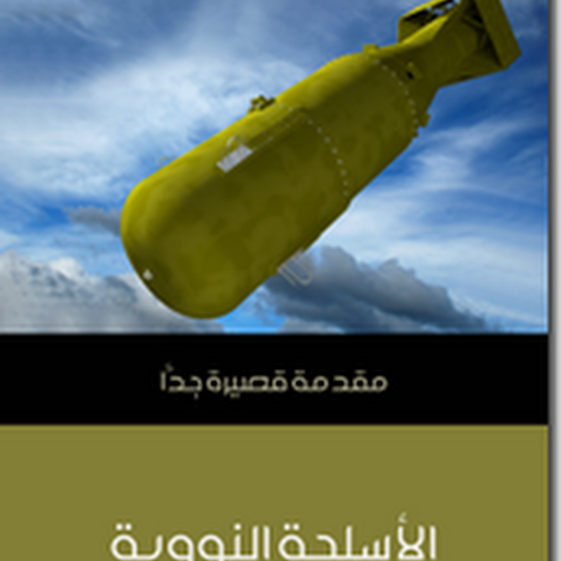 الاسلحة النووية لـ جوزيف إم سيراكوسا