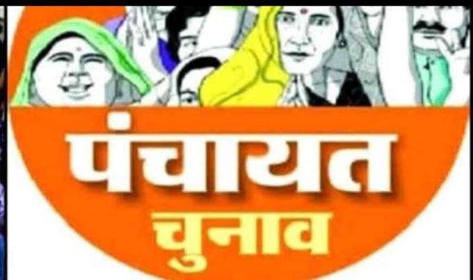 जितिया के दिन बिहार पंचायत चुनाव में दूसरे चरण की वोटिंग