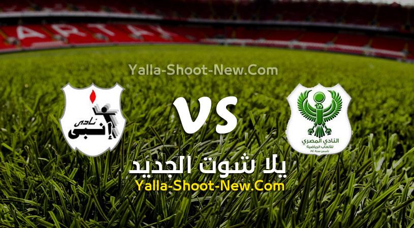 مباراة المصري البورسعيدي وإنبي