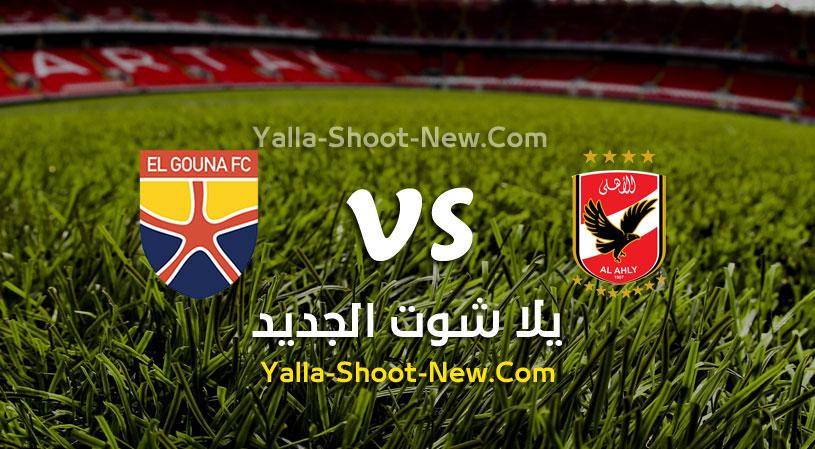 نتيجة مباراة الأهلي والجونة اليوم الاربعاء بتاريخ 26-08-2020 في الدوري المصري