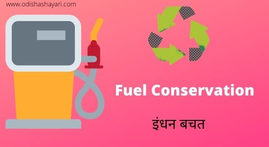 Essay on Fuel Conservation in Hindi
