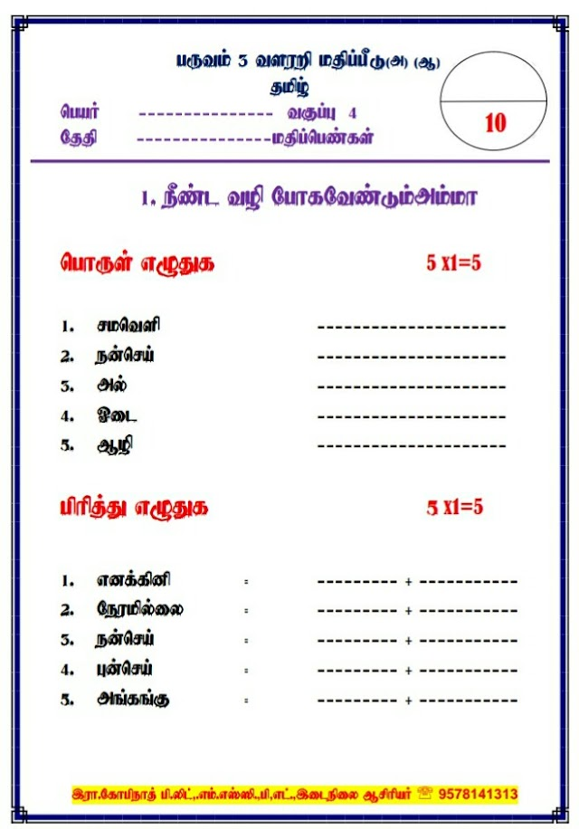 4th Std - Term3 -  FA(B) - Tamil - 10 question papers Download !!
