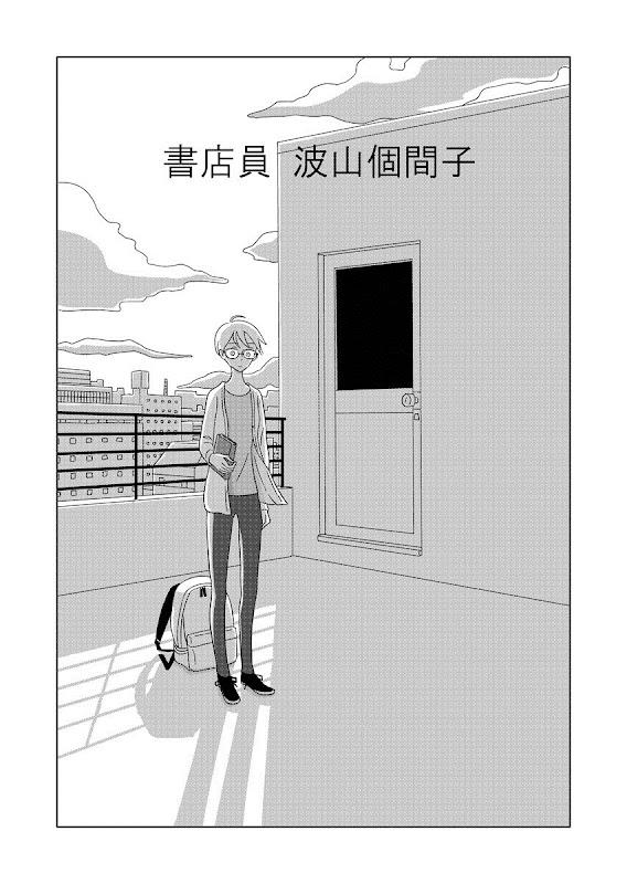 波山個間子03話-3