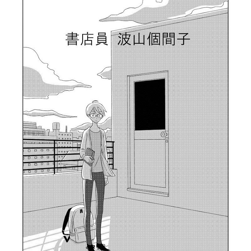 COMIC it vol.17『書店員 波山個間子』3,4話掲載