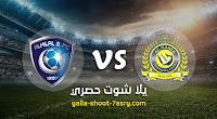 نتيجة مباراة النصر والهلال اليوم 05-08-2020 الدوري السعودي